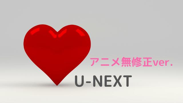 アニメ無修正ver. U-NEXT