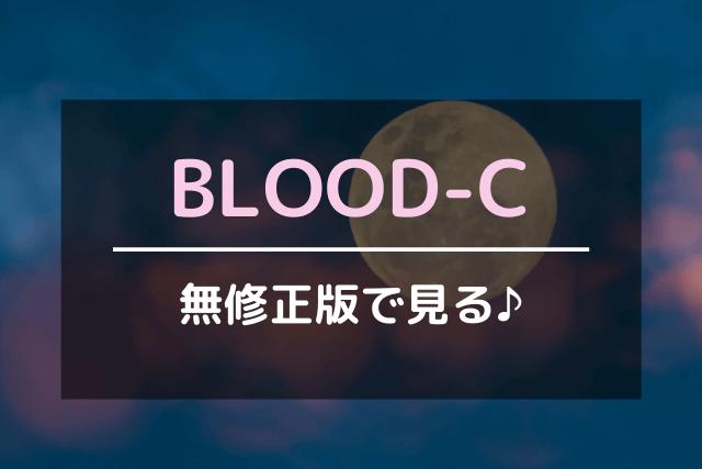 BLOOD-Cを無修正版で見る