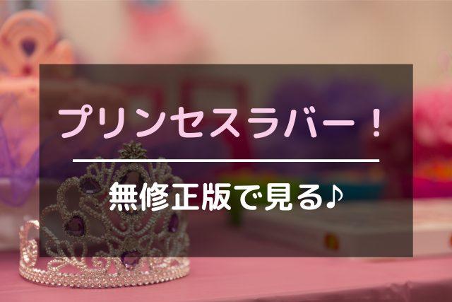 プリンセスラバー! を無修正版で見る