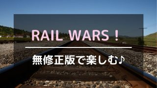 RAIL WARS!を無修正版で楽しむ