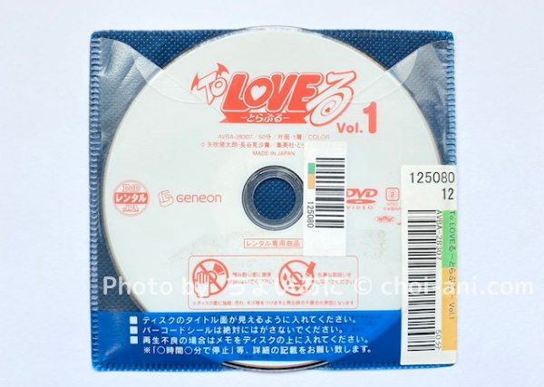 残念ながら規制版だったアニメ「To LOVEる -とらぶる- (第1期)」のレンタルDVD