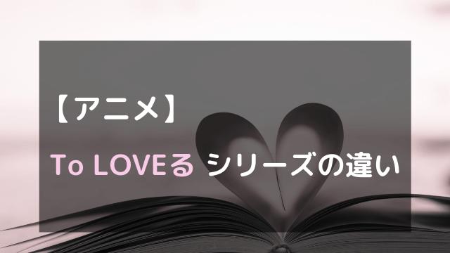 アニメTo LOVEるシリーズの違い