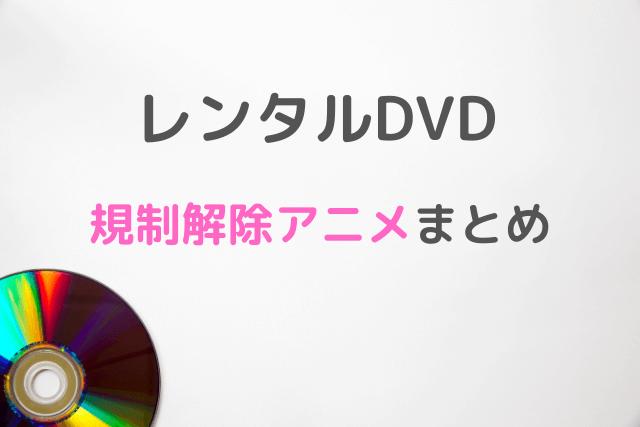 レンタルDVDの規制解除アニメまとめ