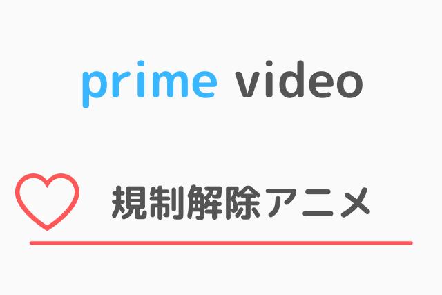 プライムビデオの規制解除アニメ
