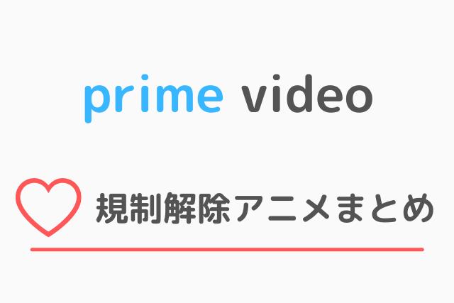 プライムビデオの規制解除アニメまとめ